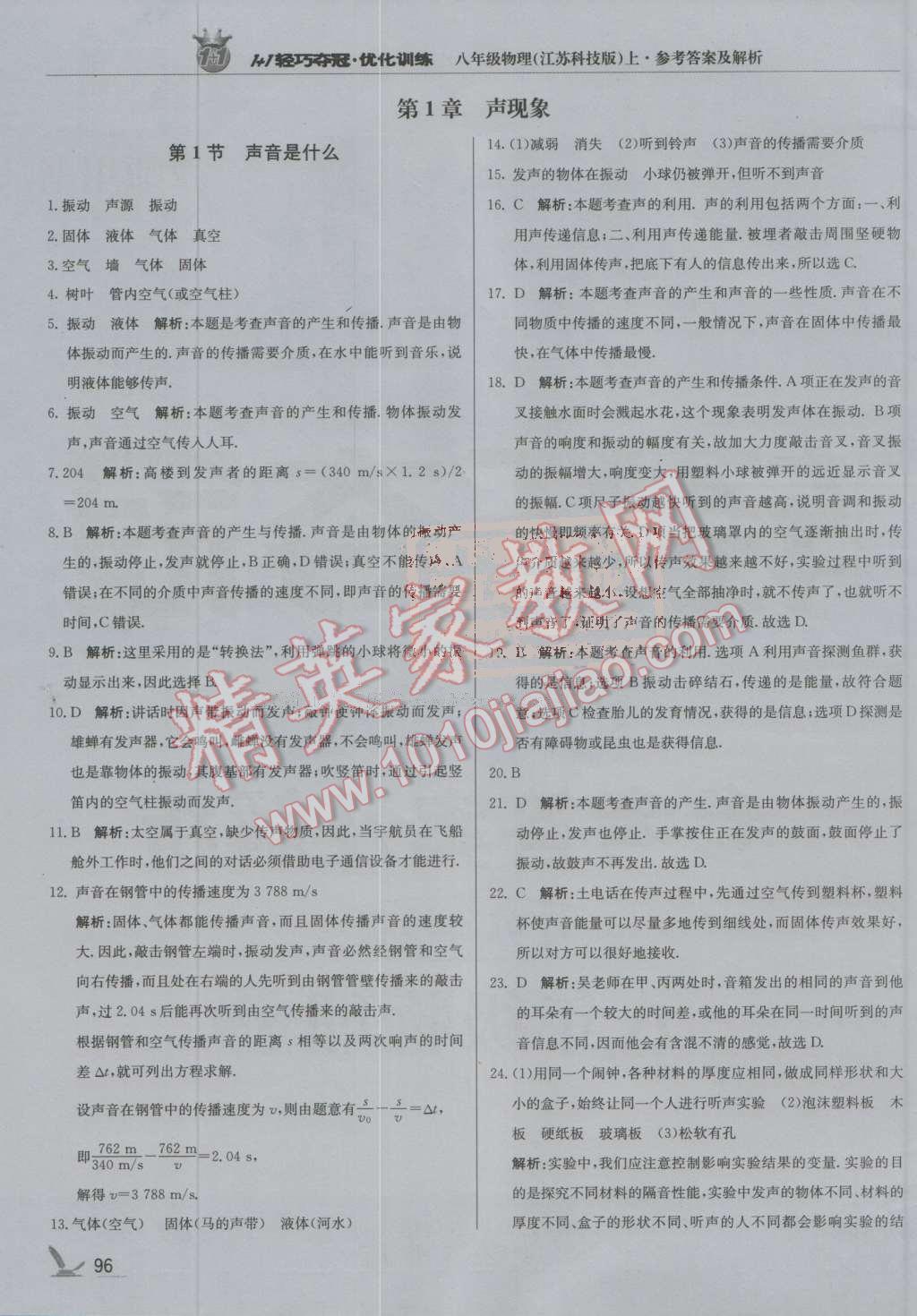 2016年1加1轻巧夺冠优化训练八年级物理上册江苏科技版银版第1页