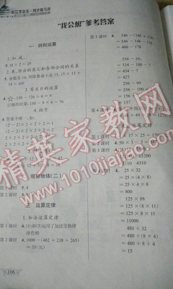2016年长江作业本同步练习册四年级数学下册人教版第1页