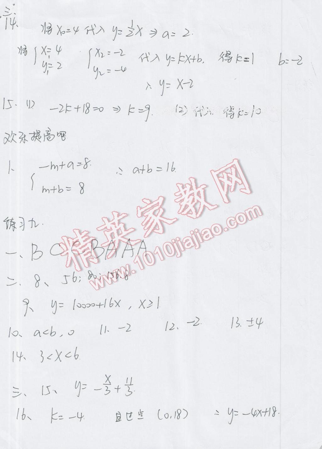 2016年暑假作业八年级数学人教版教育科学出版社第7页