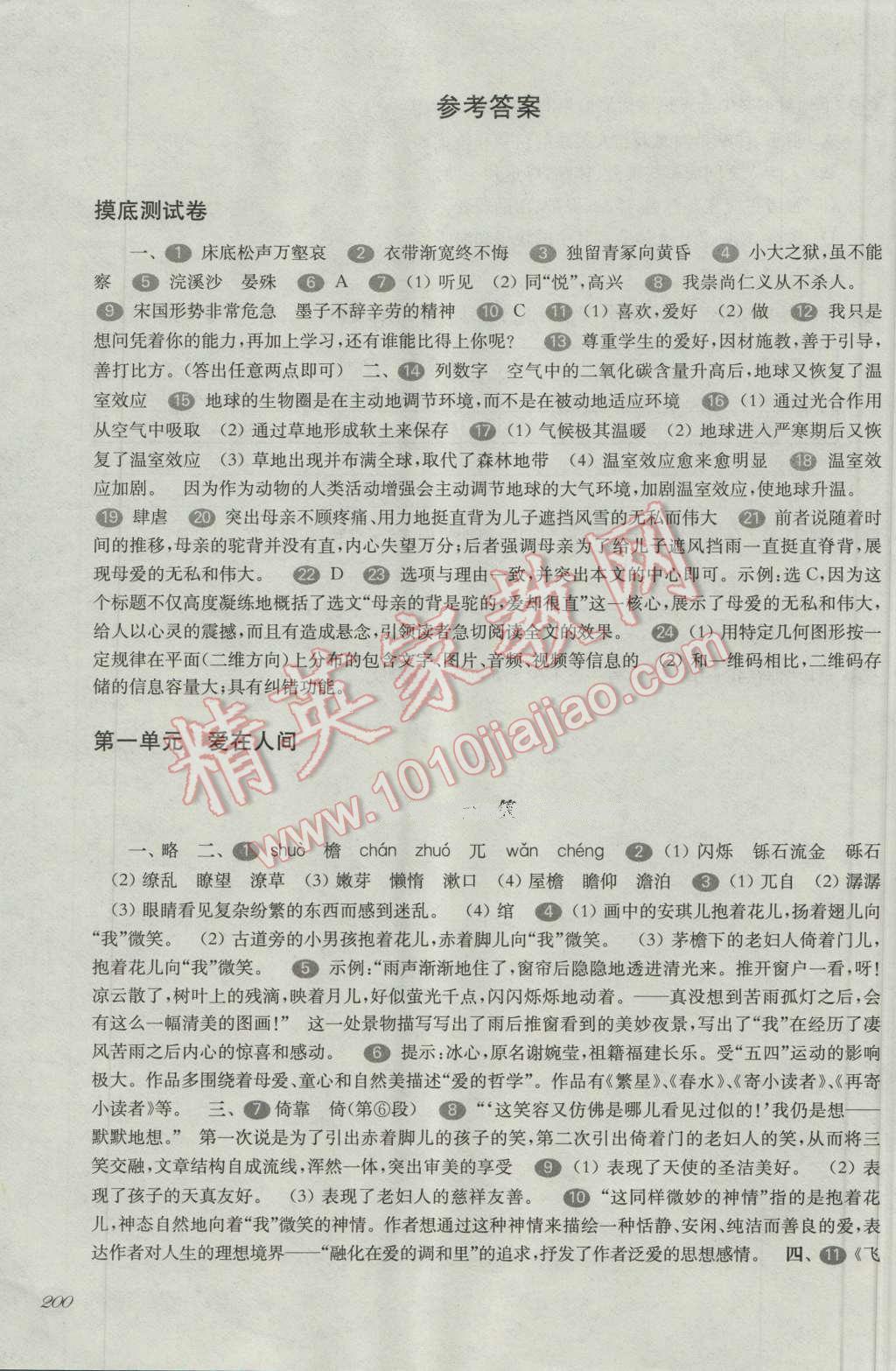 2016年华东师大版一课一练八年级语文第一学期第1页