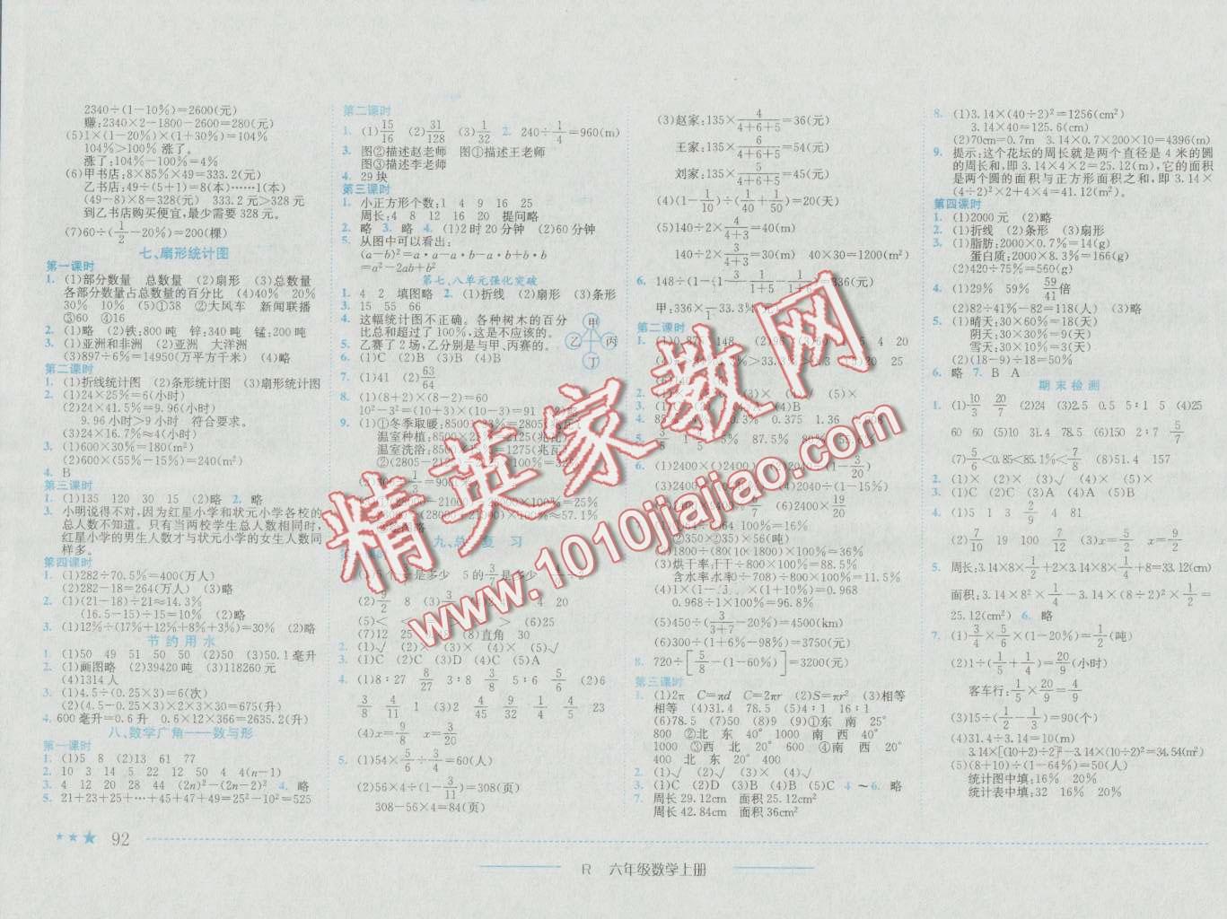 2016年黄冈小状元作业本六年级数学上册人教版第6页