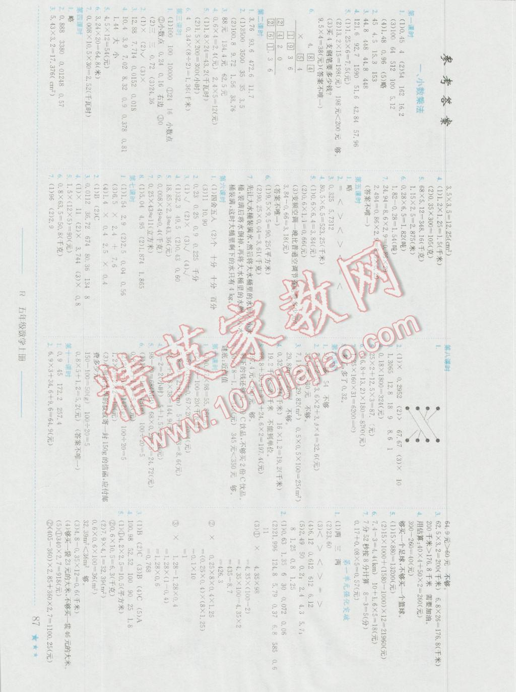 2016年黄冈小状元作业本五年级数学上册人教版第1页