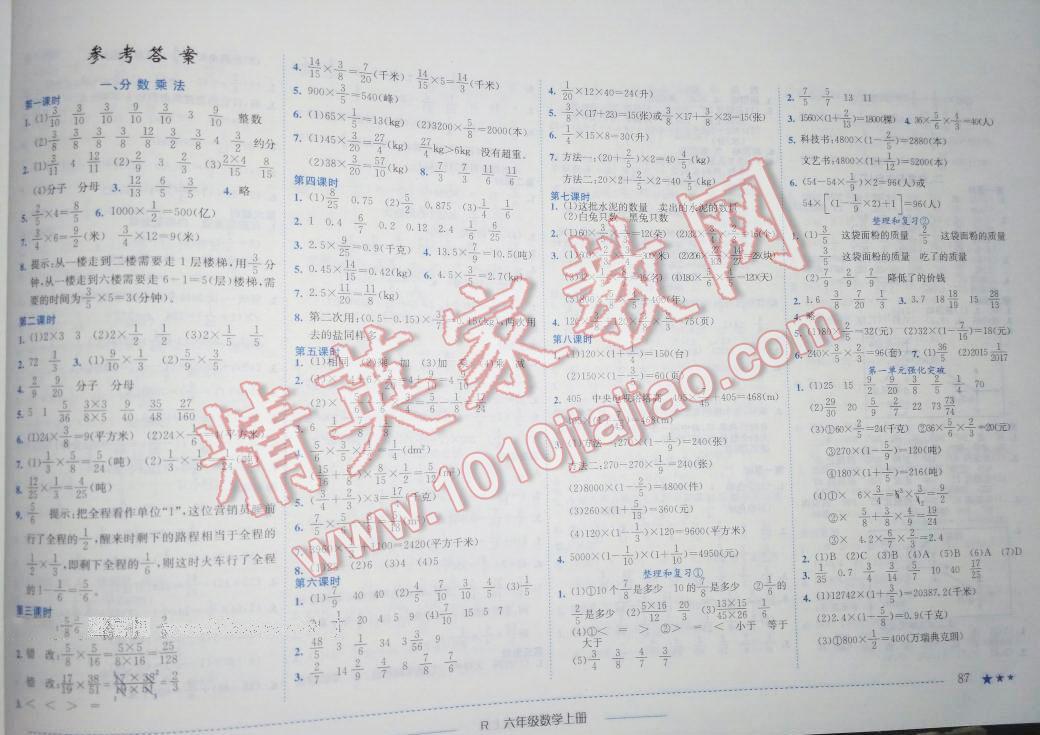 2016年黄冈小状元作业本六年级数学上册人教版第7页