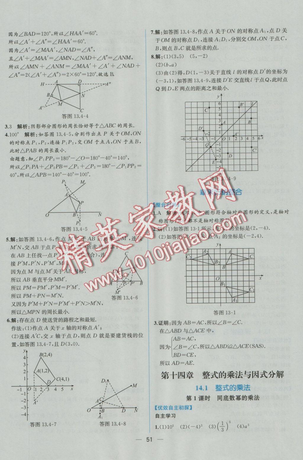 2016年同步导学案课时练八年级数学上册人教版参考答案第23页