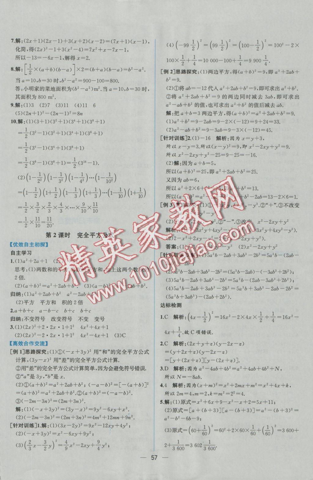 2016年同步导学案课时练八年级数学上册人教版参考答案第29页