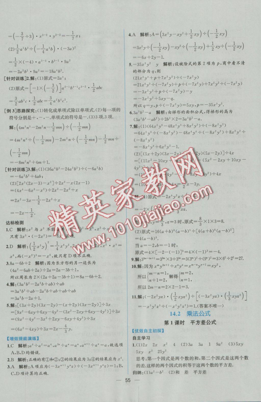 2016年同步导学案课时练八年级数学上册人教版参考答案第27页