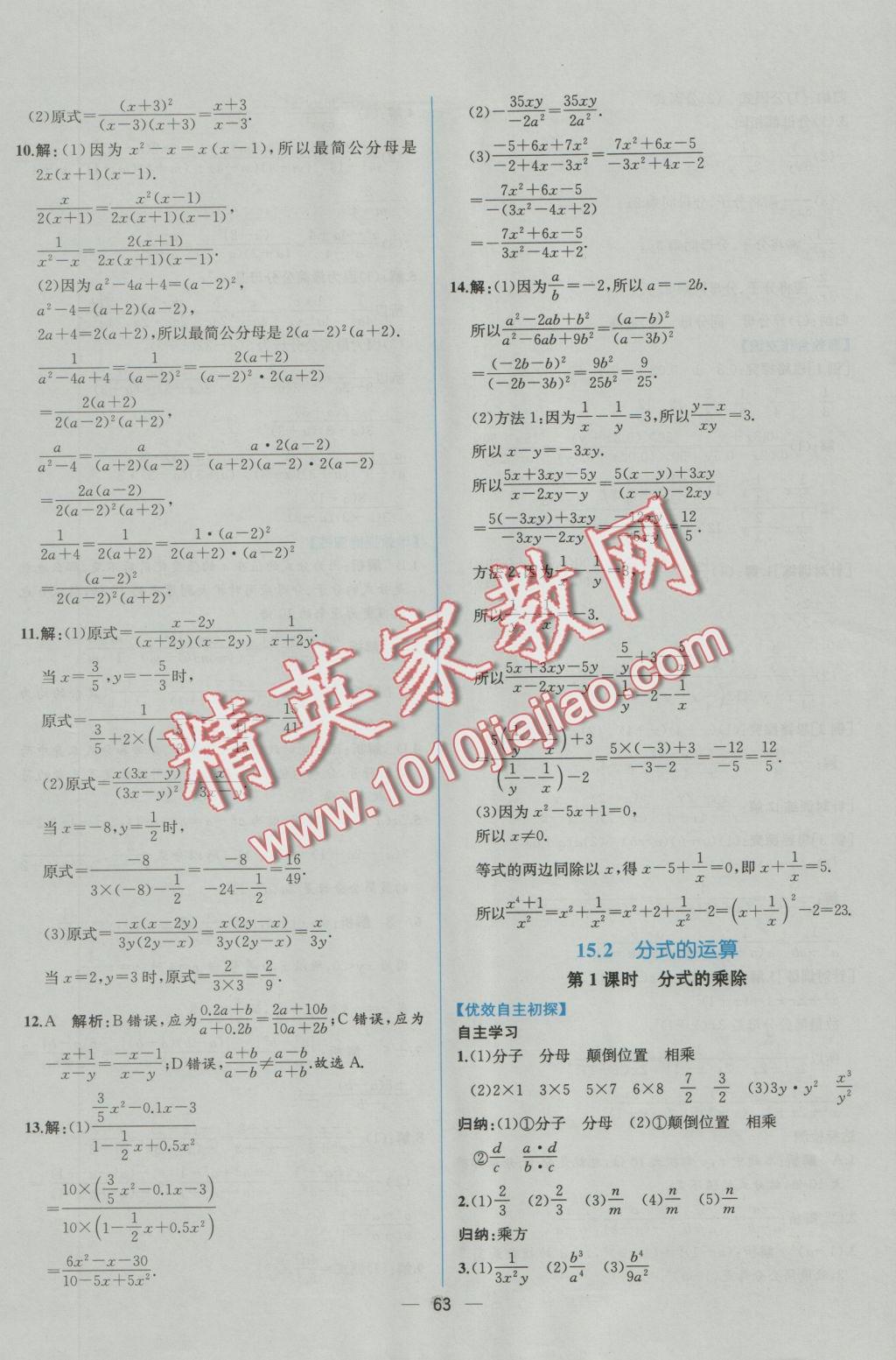 2016年同步导学案课时练八年级数学上册人教版参考答案第35页
