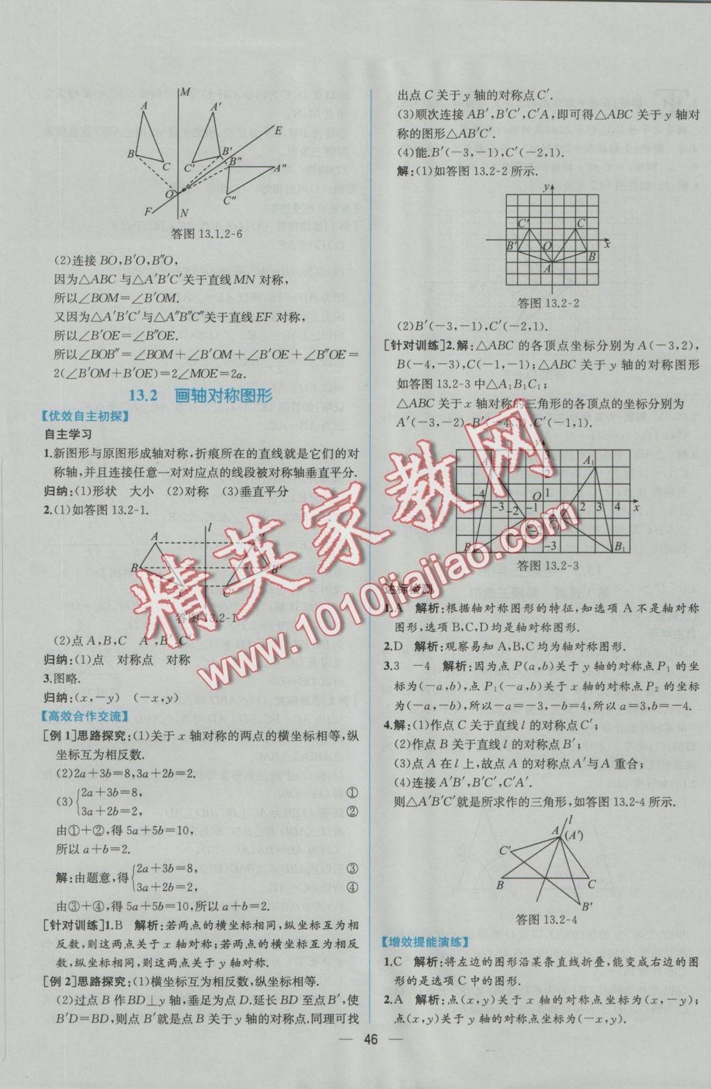 2016年同步导学案课时练八年级数学上册人教版参考答案第18页