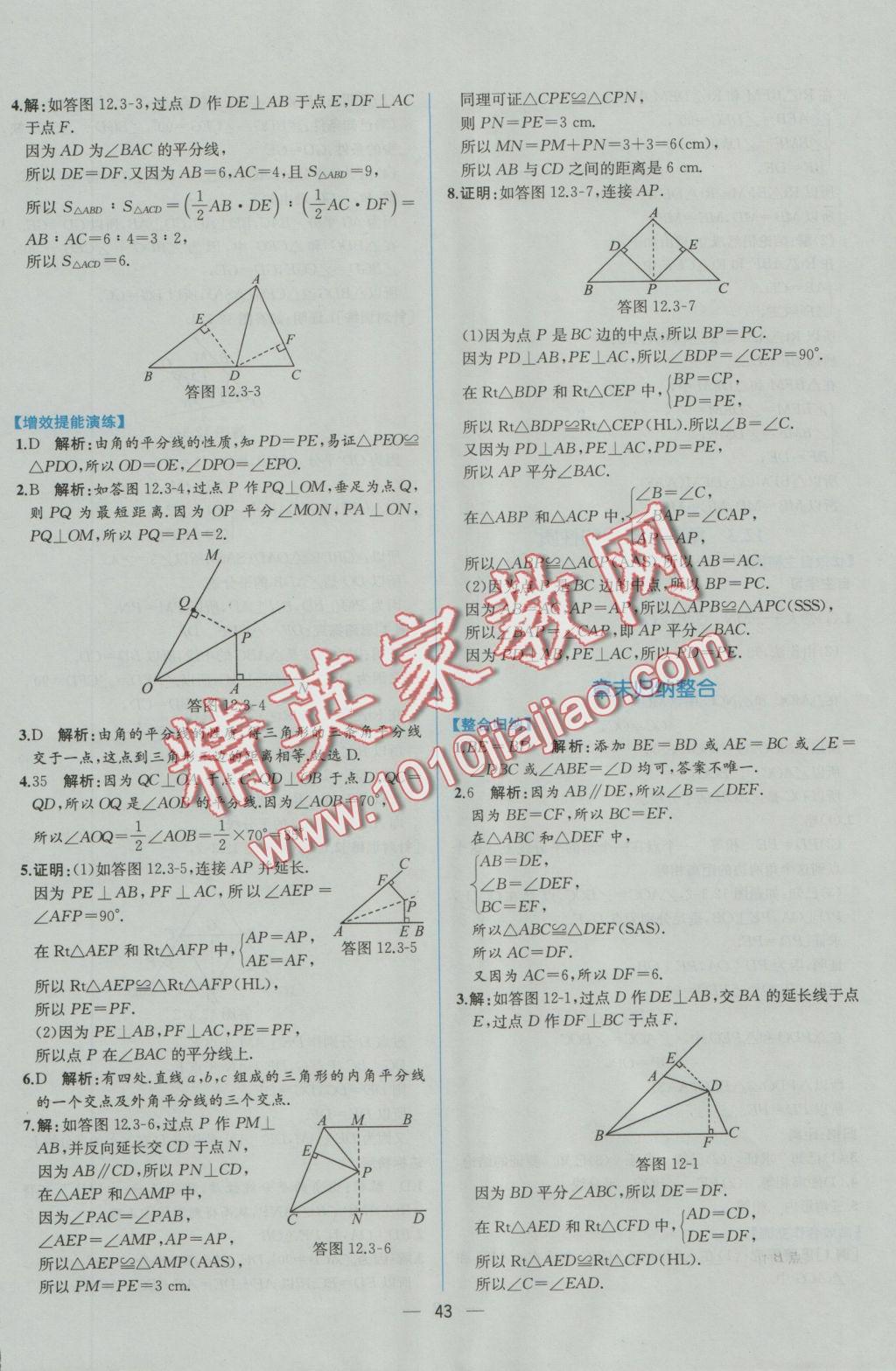 2016年同步导学案课时练八年级数学上册人教版参考答案第15页
