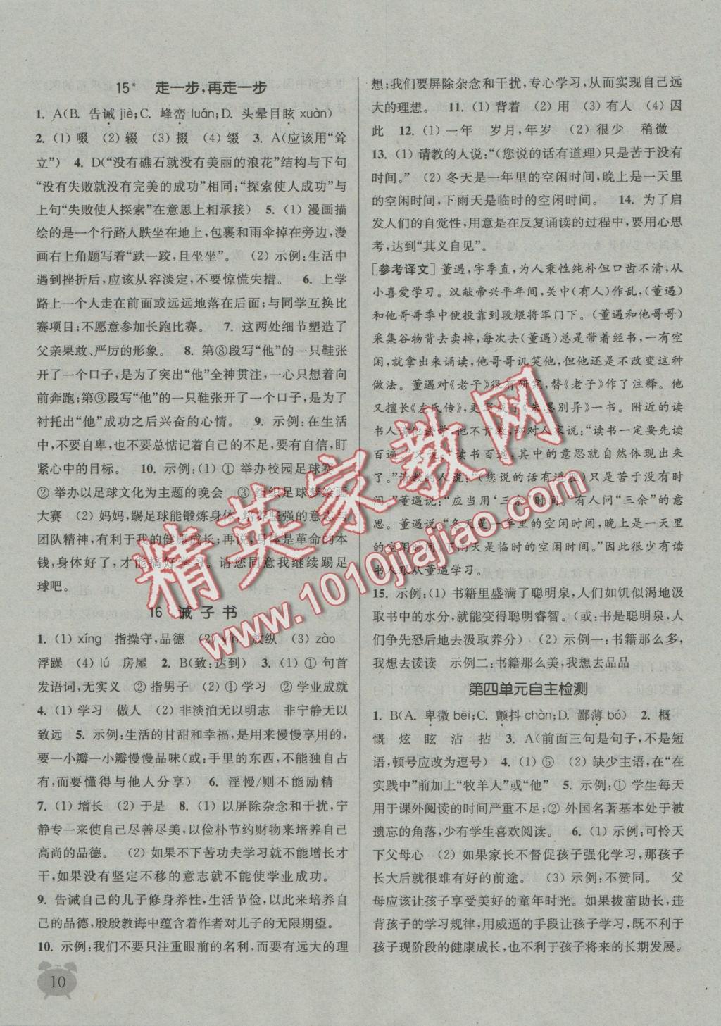 2016年通城学典课时作业本七年级语文上册人教版参考答案第9页