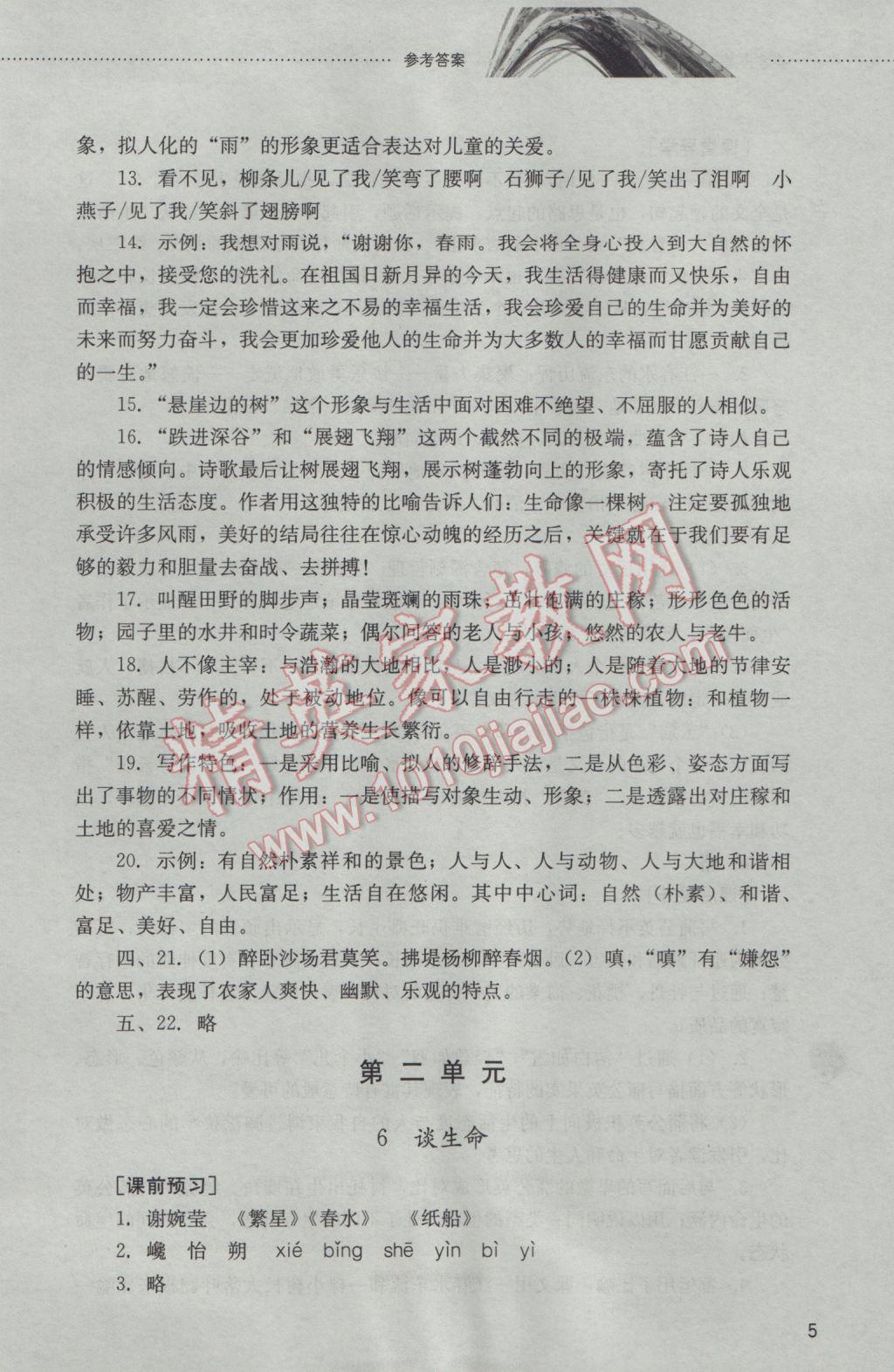2016年同步训练九年级语文上册山东文艺出版社参考答案第5页