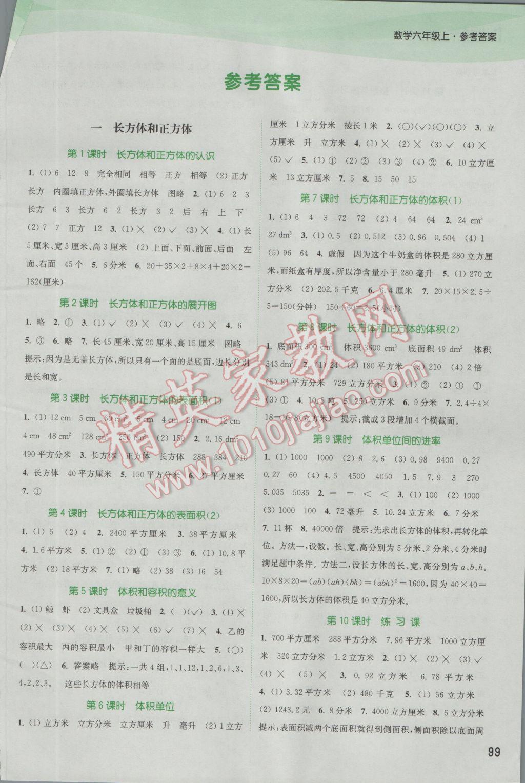人 教 版 六 年级 语文 下 册