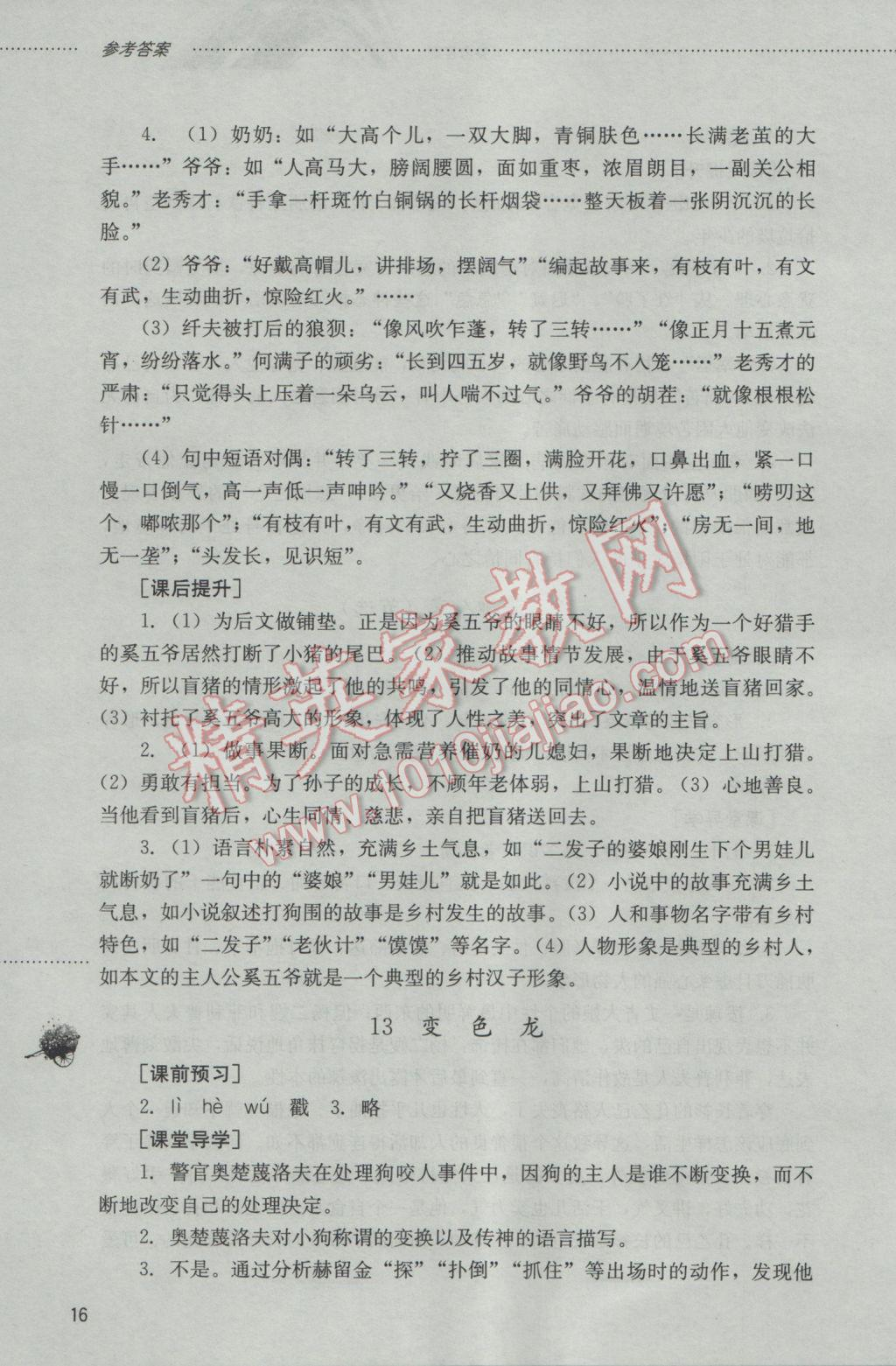 2016年同步训练九年级语文上册山东文艺出版社参考答案第16页