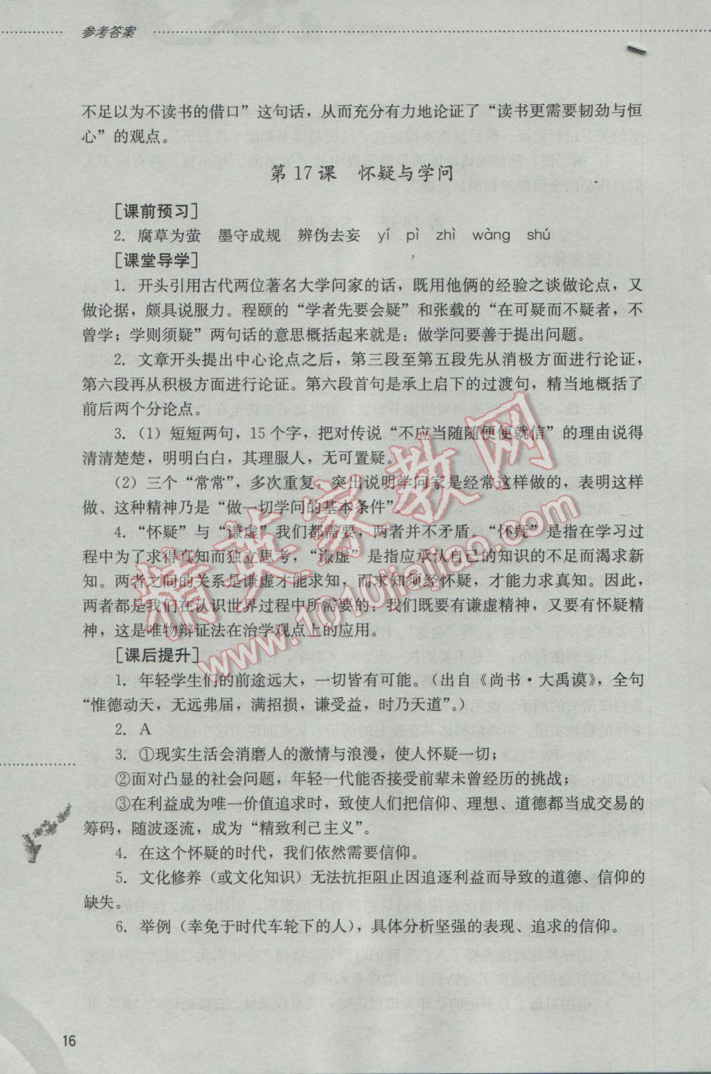2016年同步训练八年级语文上册山东文艺出版社参考答案第16页