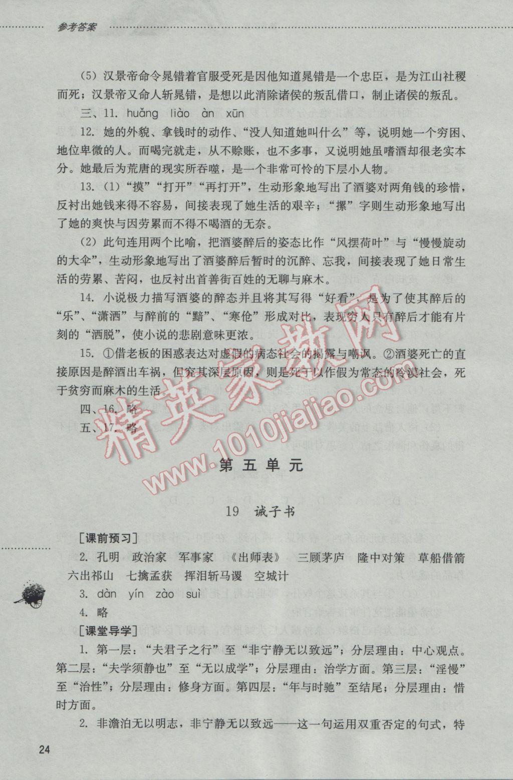 2016年同步训练九年级语文上册山东文艺出版社参考答案第24页