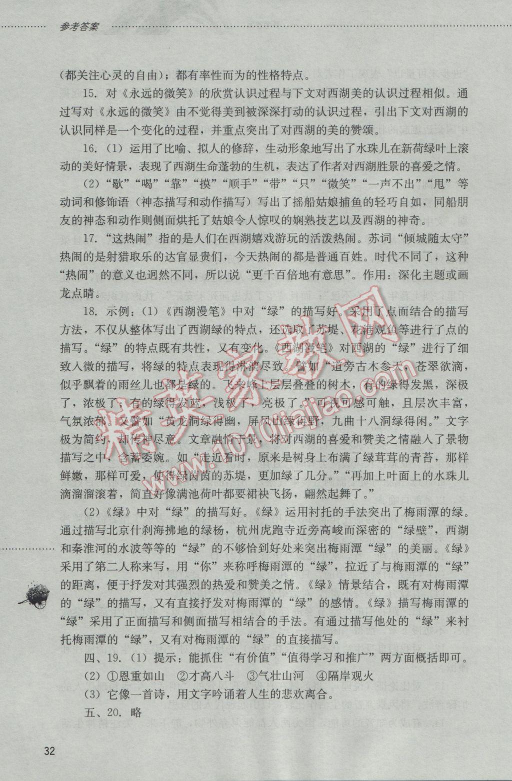 2016年同步训练九年级语文上册山东文艺出版社参考答案第32页