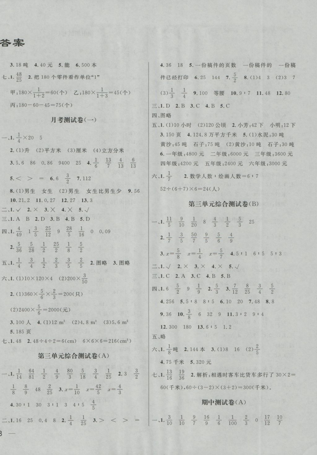 六年级上册试卷答案_2016年亮点给力大试卷六年级数学上册江苏版答案——青夏教育 ...