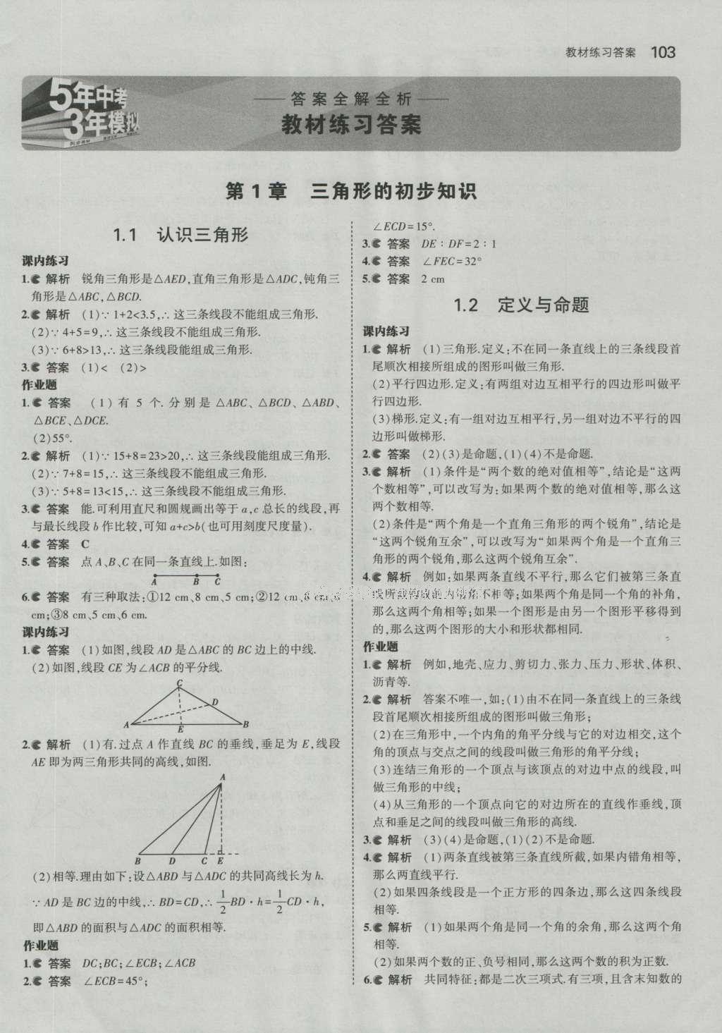 课本浙教版八年级数学上册参考答案第1页