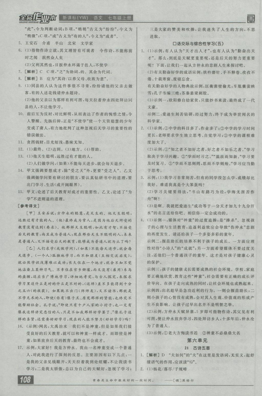 2016年全品作业本七年级语文上册语文版参考答案第10页
