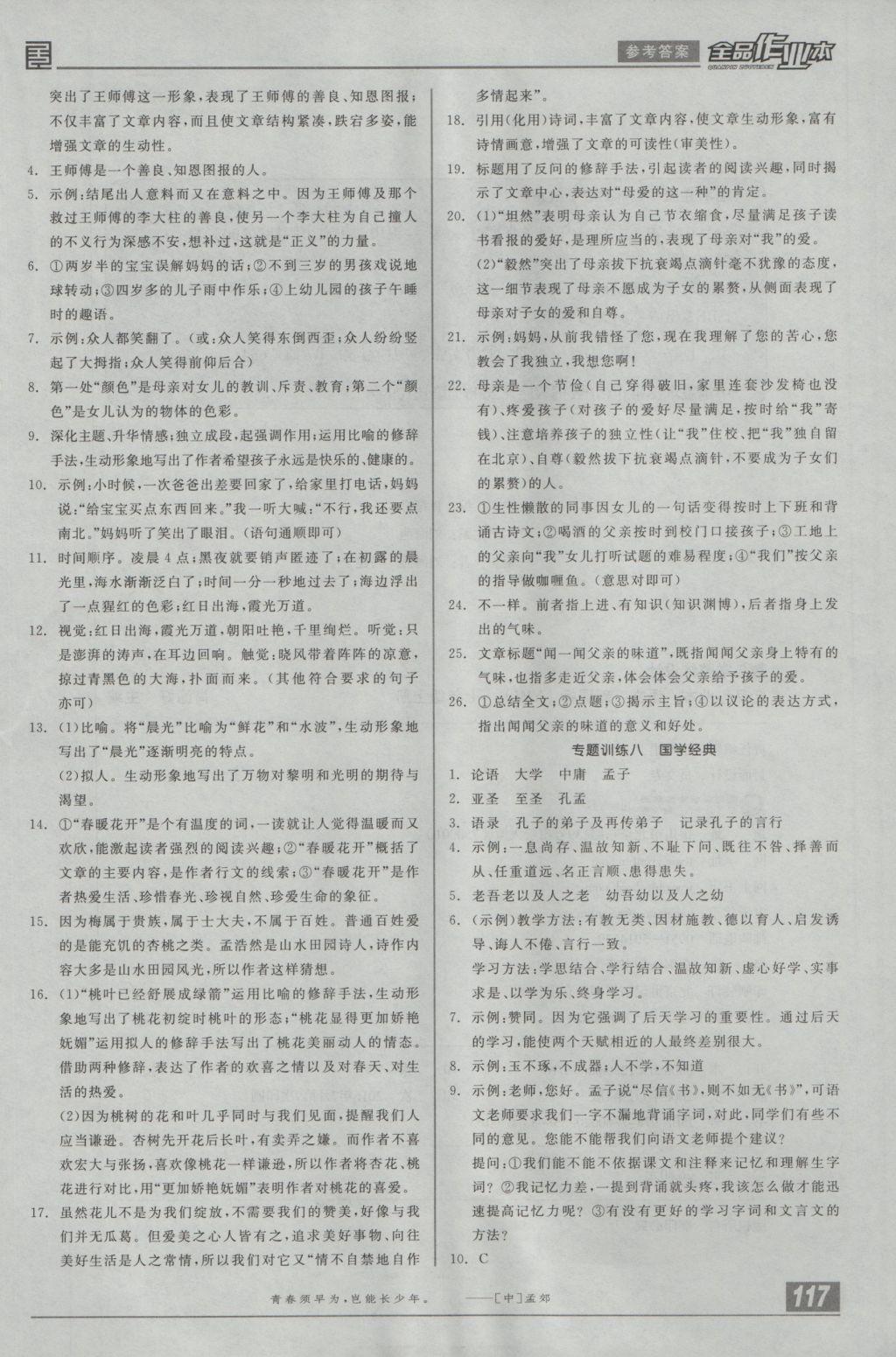 2016年全品作业本七年级语文上册语文版参考答案第19页
