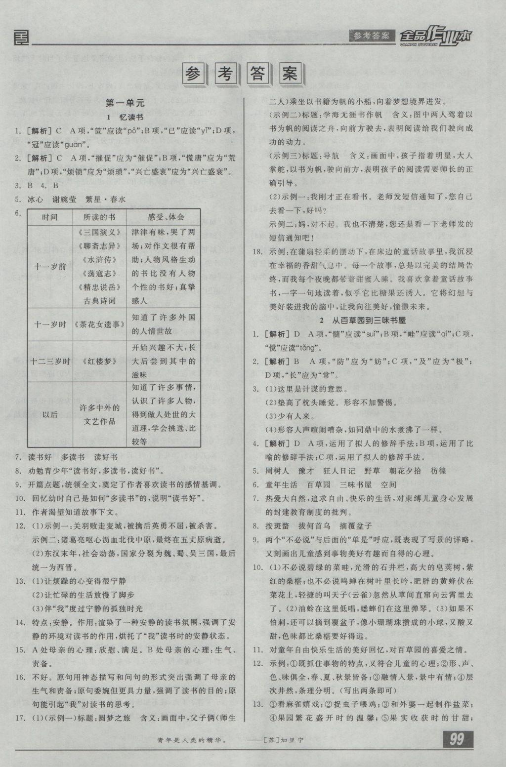 2016年全品作业本七年级语文上册语文版参考答案第1页