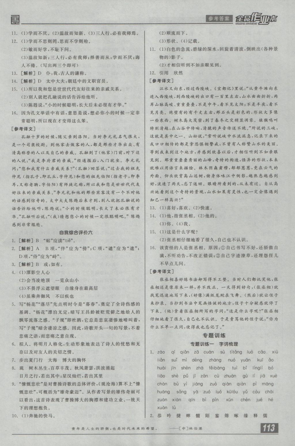 2016年全品作业本七年级语文上册语文版参考答案第15页