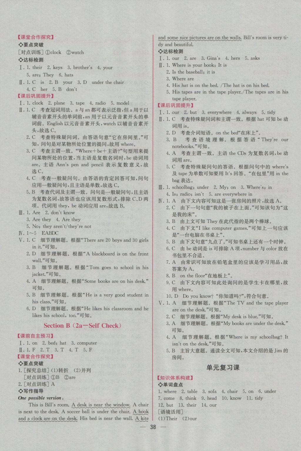 2016年同步导学案课时练七年级英语上册人教版参考答案第10页