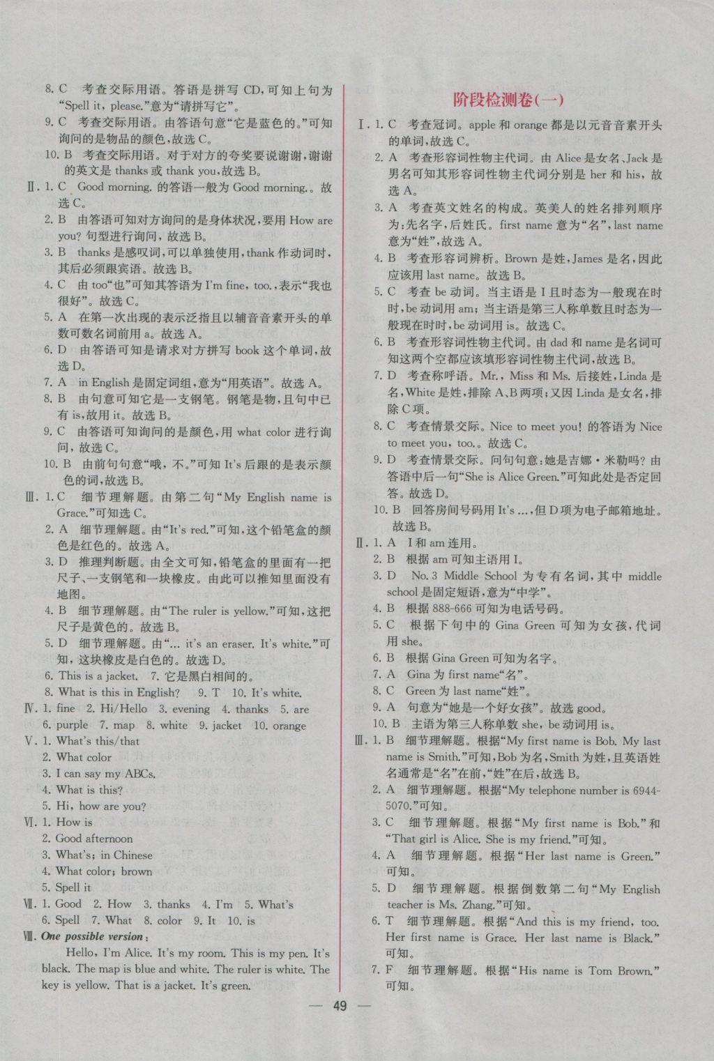 2016年同步导学案课时练七年级英语上册人教版参考答案第21页