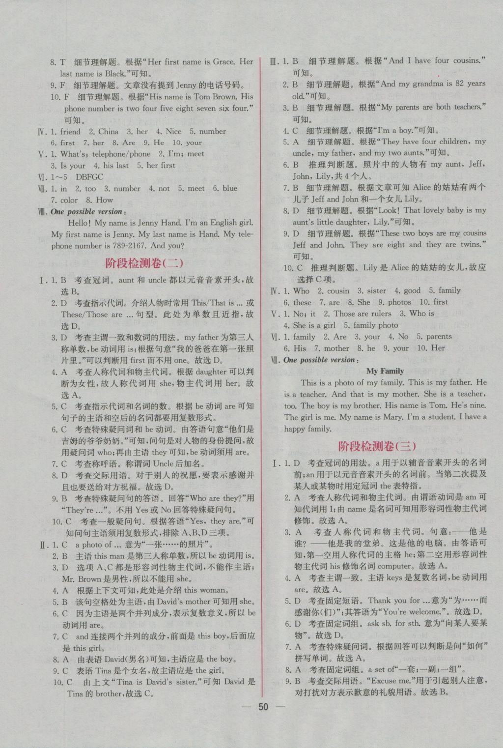 2016年同步导学案课时练七年级英语上册人教版参考答案第22页