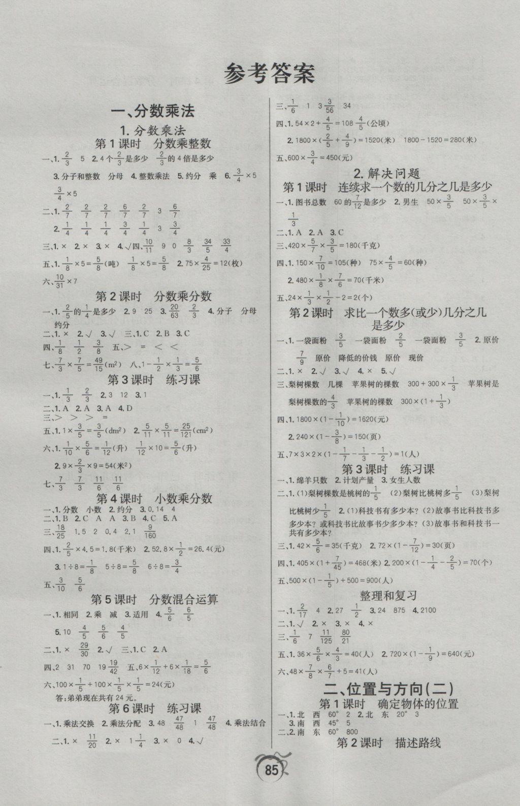 最新人教版六年級數學工作計劃_六年級數與方程思維導圖_六年級數學報