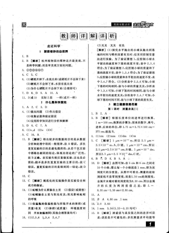 2016年全品作业本七年级科学上册华师大版参考答案第1页