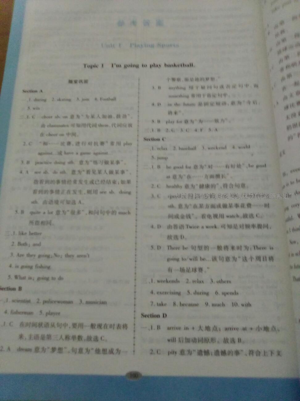 2016年仁爱英语同步练习册八年级英语上册第1页