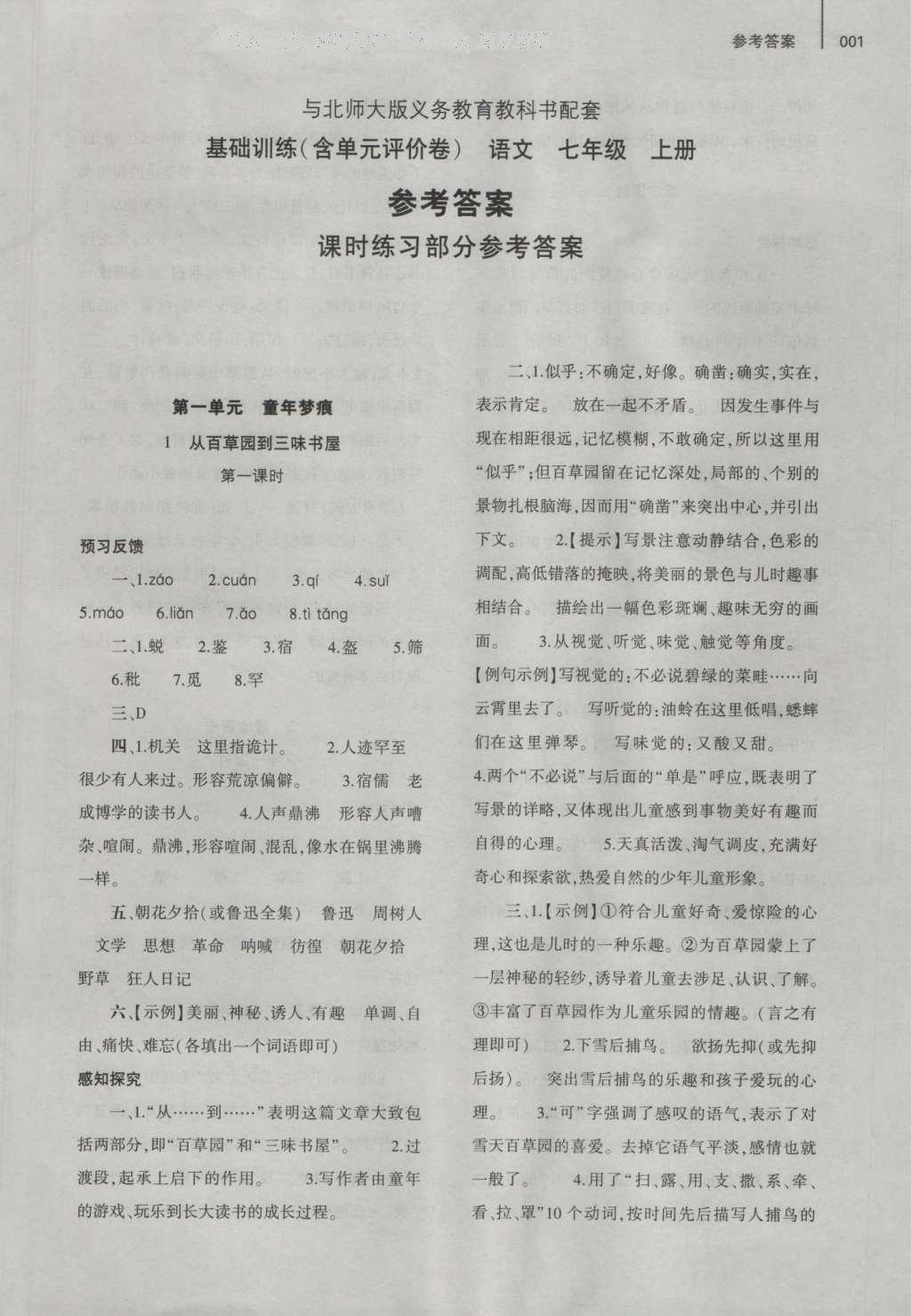 2016年基础训练七年级语文上册北师大版大象出版社参考答案第1页