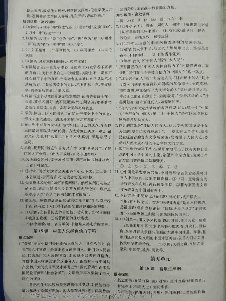 2016年能力培养与测试九年级语文上册人教版第8页