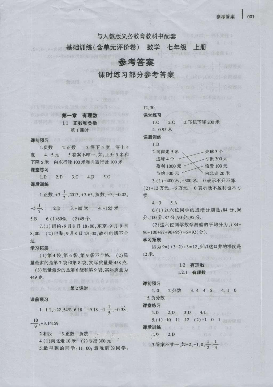 2016年基础训练七年级数学上册人教版河南省内使用大象出版社参考答案第1页