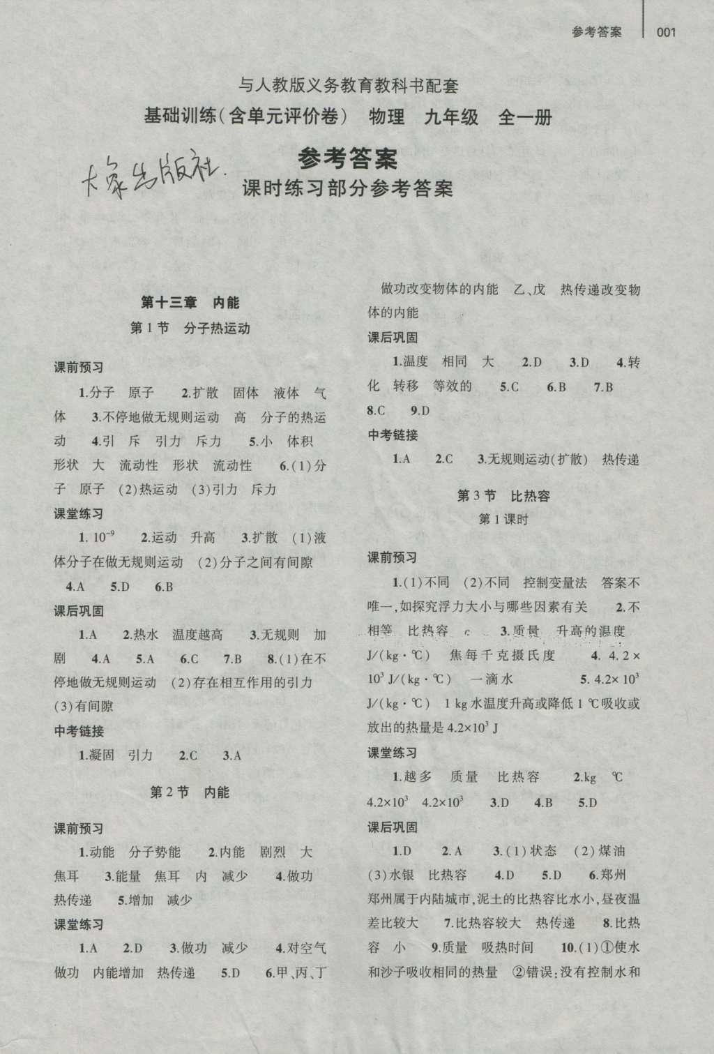 2016年基础训练九年级物理全一册人教版河南省内使用参考答案第1页