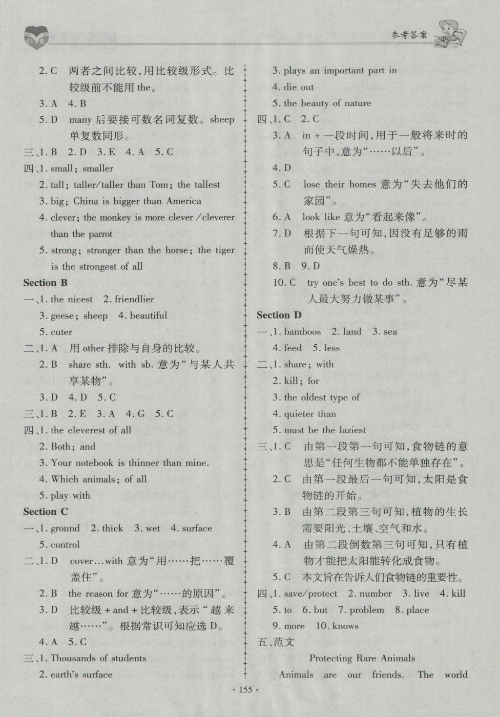 2016年仁爱英语同步练习册八年级上册E参考答案第25页