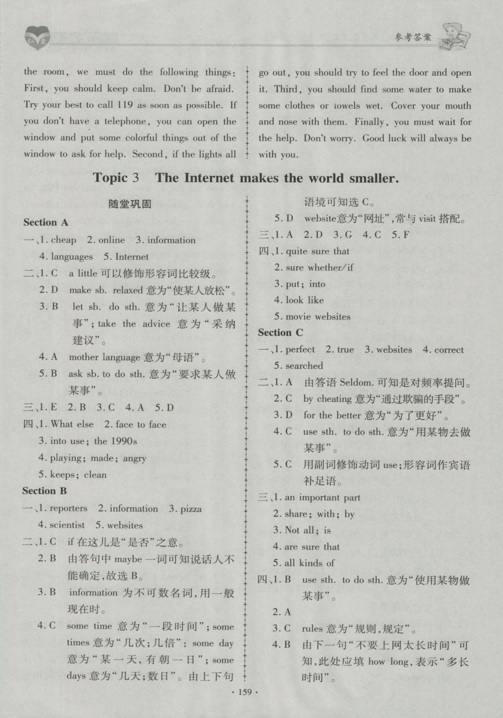 2016年仁爱英语同步练习册八年级上册E参考答案第29页