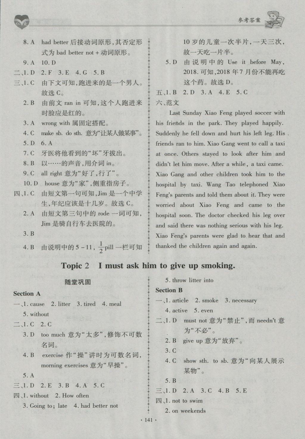 2016年仁爱英语同步练习册八年级上册E参考答案第11页