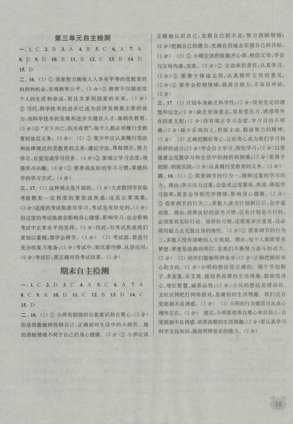 2016年通城学典课时作业本七年级道德与法治上册苏人版江苏专用参考答案第15页