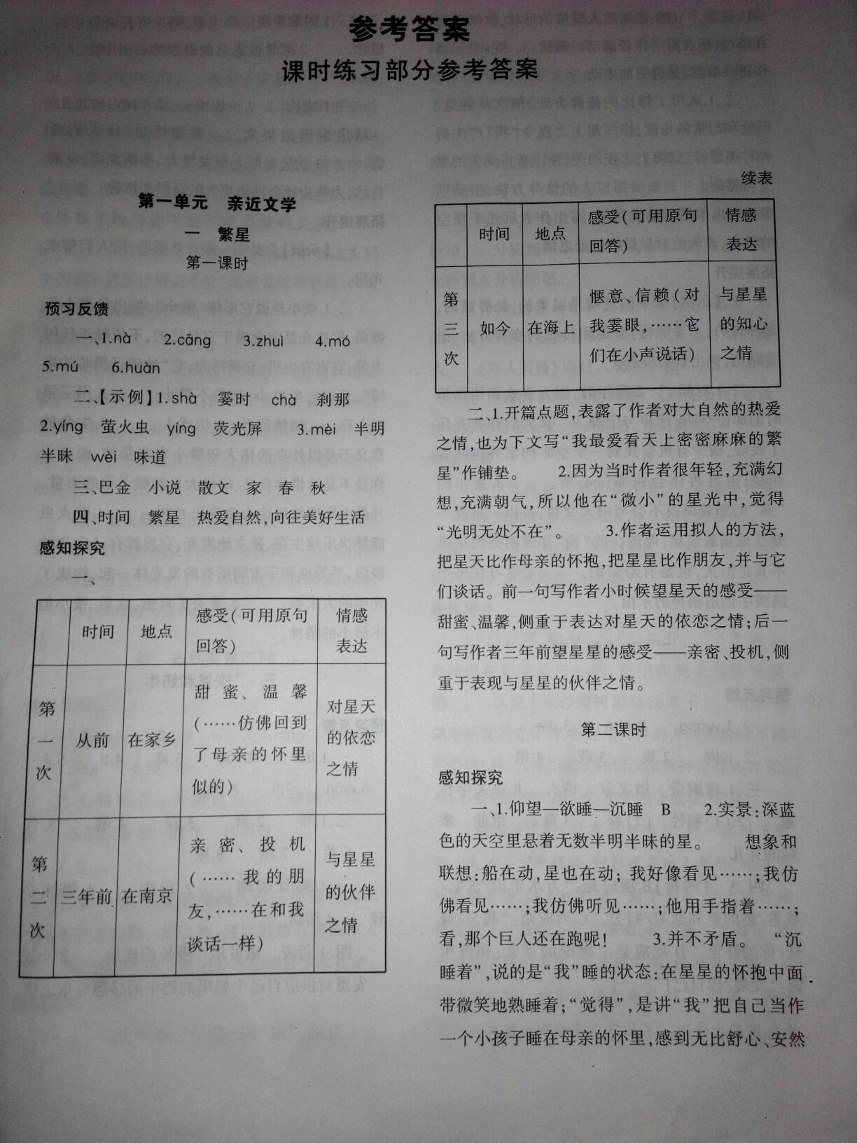 2016年基础训练七年级语文上册苏教版仅限河南省使用大象出版社第1页