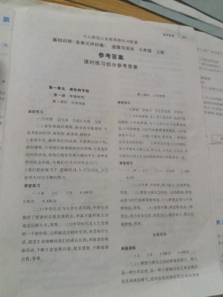 2016年基础训练七年级道德与法治上册陕人版大象出版社第1页