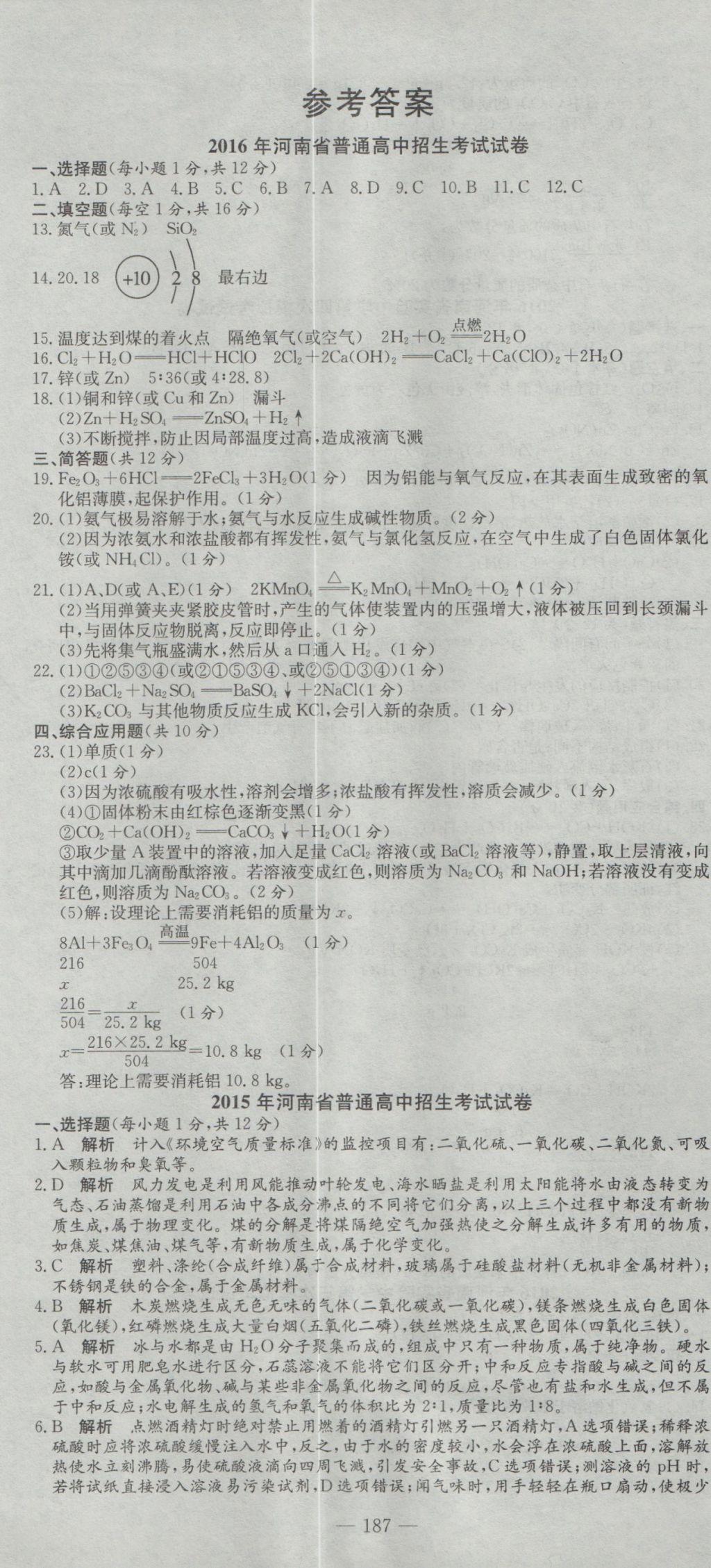 2017年晨祥学成教育河南省中考试题汇编精选31套化学参考答案第1页