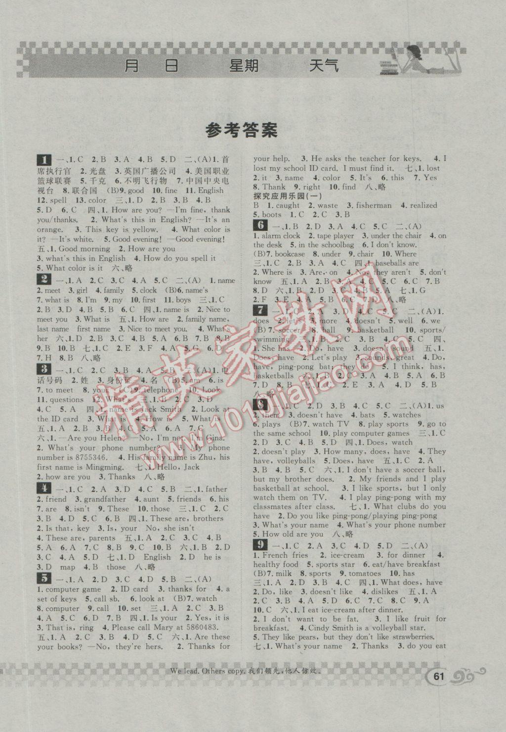 2017年长江寒假作业七年级英语参考答案第1页