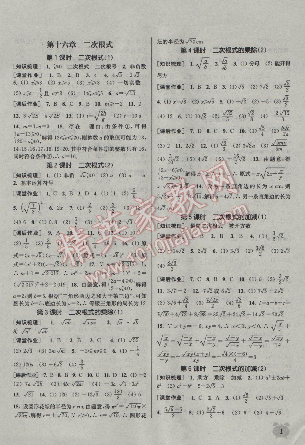 2017年通城学典课时作业本八年级数学下册人教版参考答案第1页