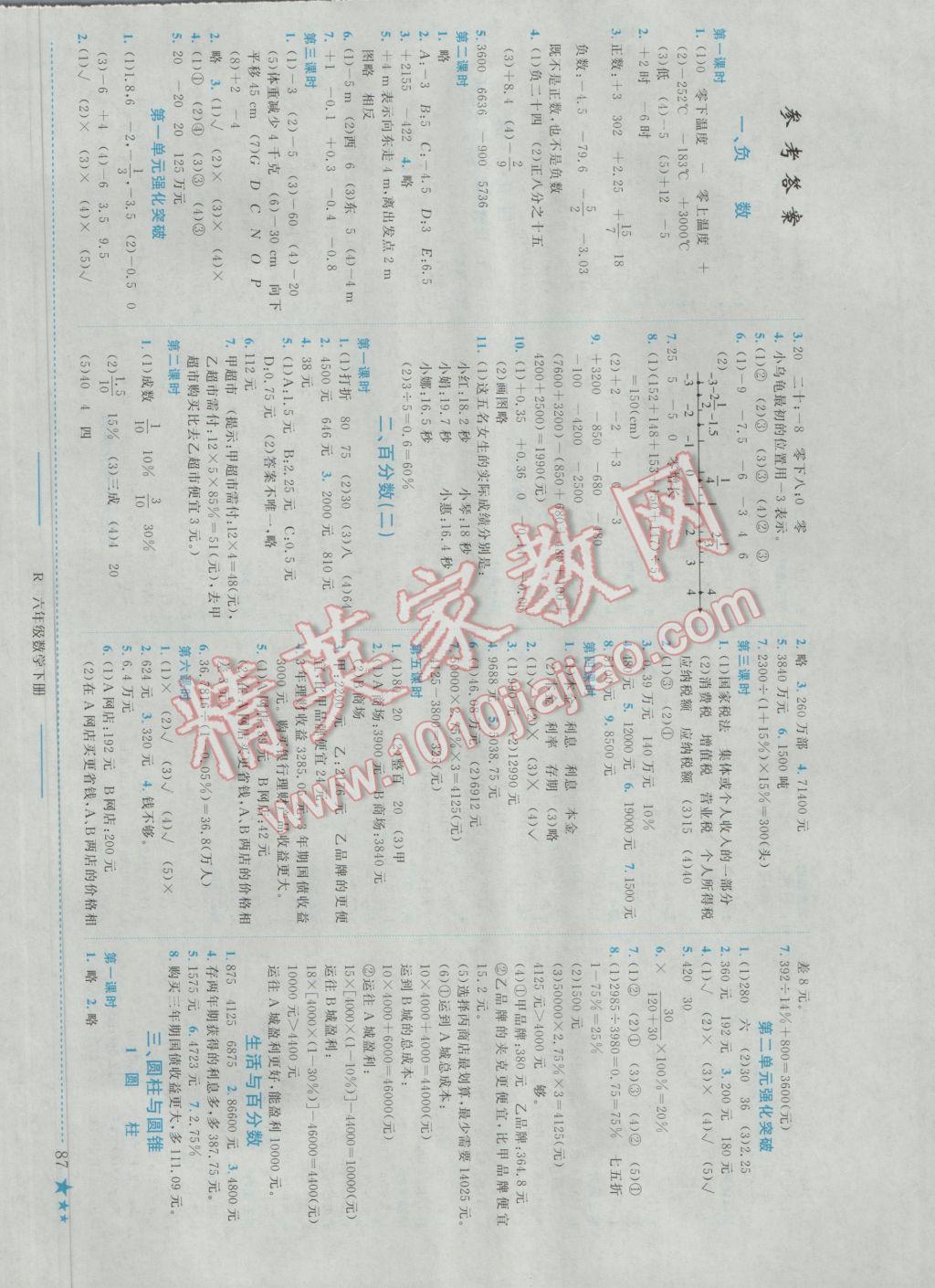 2017年黄冈小状元作业本六年级数学下册人教版参考答案第1页