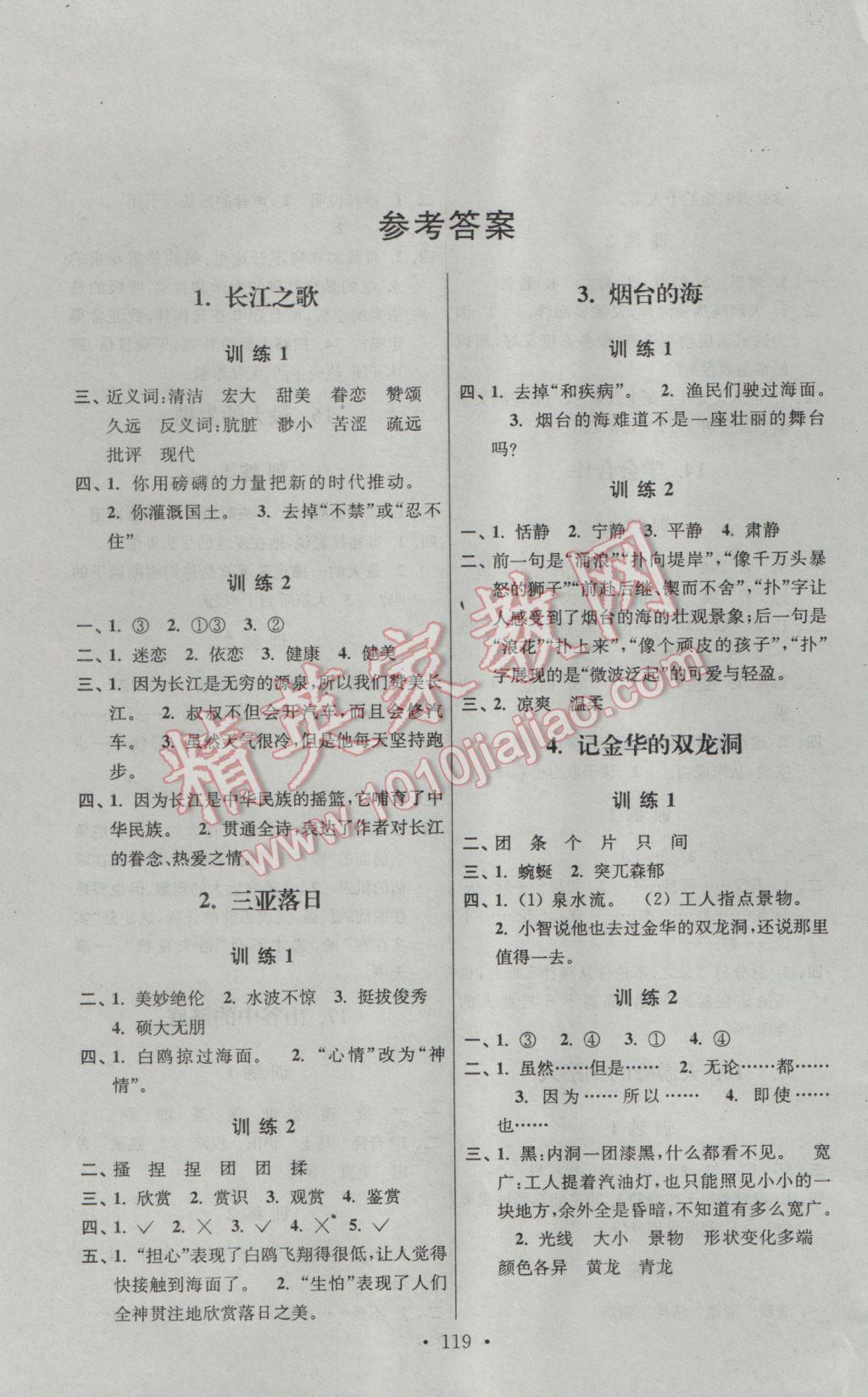 新体验课时训练六年级语文江苏版所有年代上下