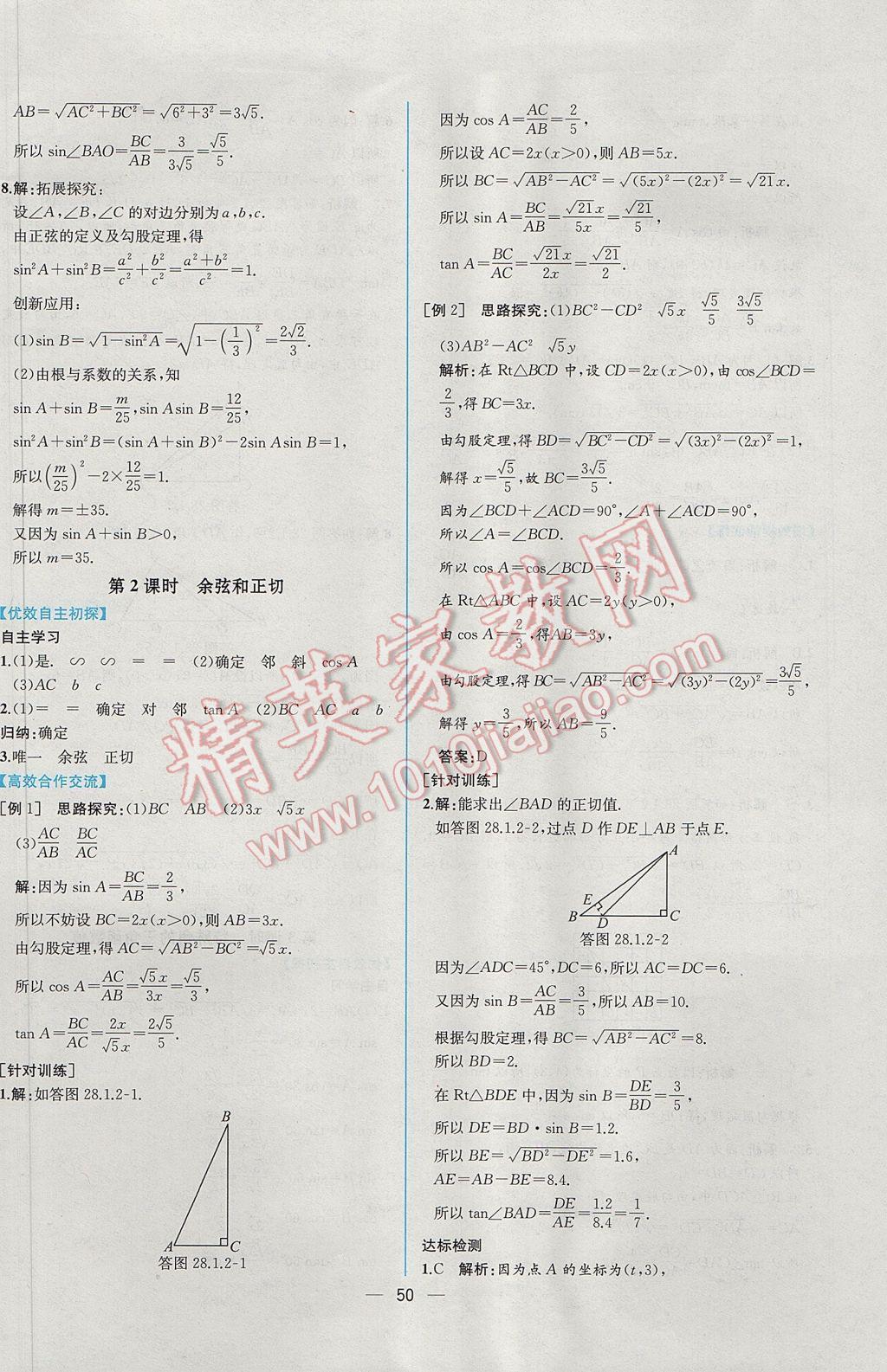 2017年同步导学案课时练九年级数学下册人教版参考答案第26页