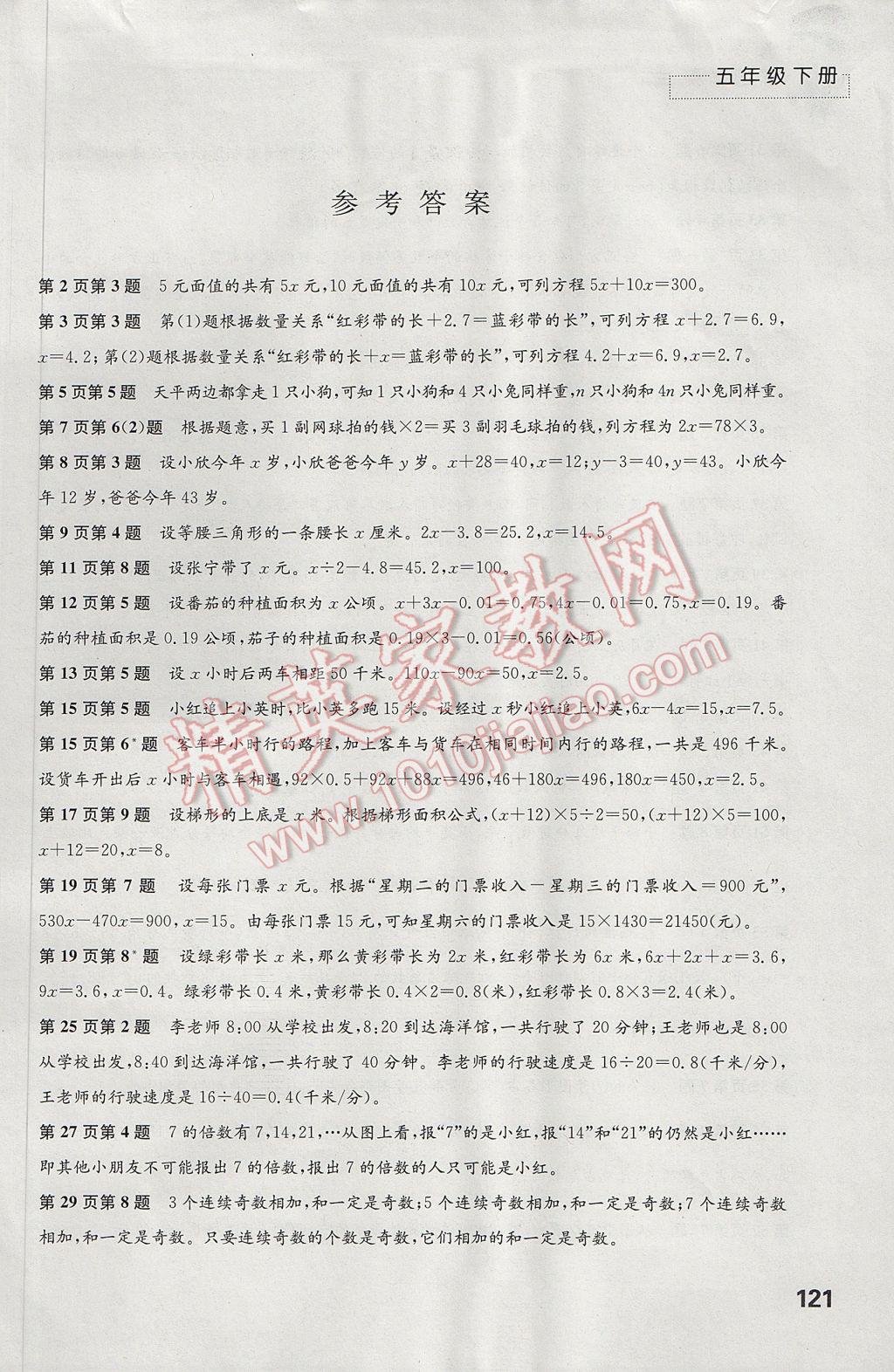 2017年练习与测试小学数学五年级下册苏教版参考答案第1页
