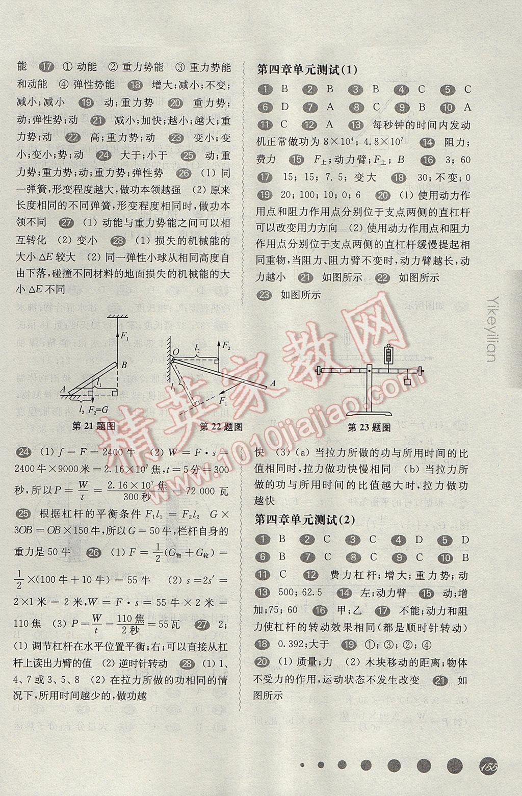 2017年华东师大版一课一练八年级物理第二学期参考答案第8页